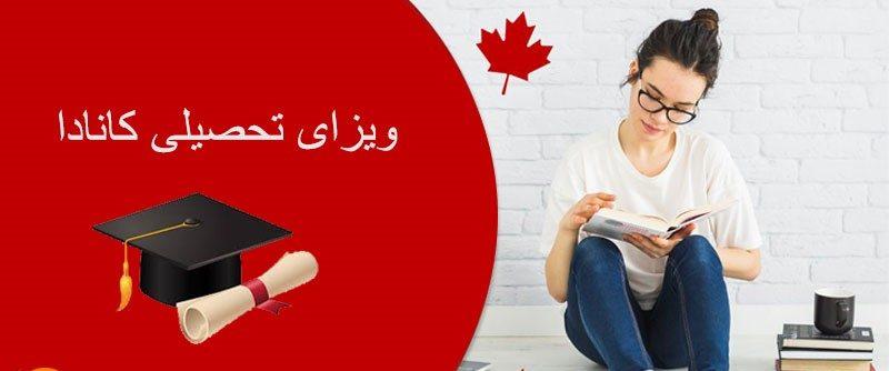 ویزای تحصیلی کانادا در مقطع لیسانس